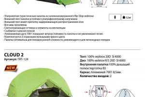 Ультралегкие палатки