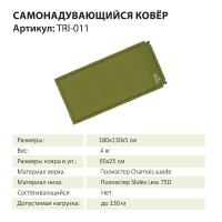 Tramp ковер самонадувающийся  комфорт плюс TRI-011 180*130*5см.