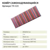 Tramp ковер самонадувающийся TRI-020 200*65*5 см.