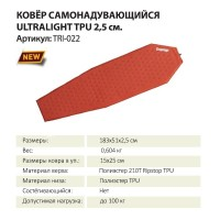 Tramp Ковёр самонадувающийся ULTRALIGHT TPU оранжевый 183×51×2,5см