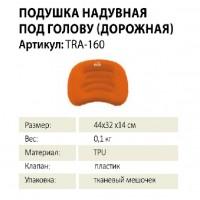 Tramp подушка надувная под голову (дорожная) TRA-160 оранжевый/серый