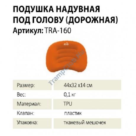 Надувная подушка Tramp - TRA-160 (под голову, дорожная)